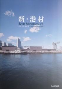 2012 shinminatomura_2